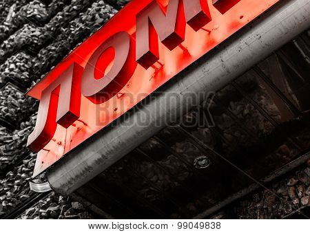 Red Neon Bar Sign In Russian Alphabet