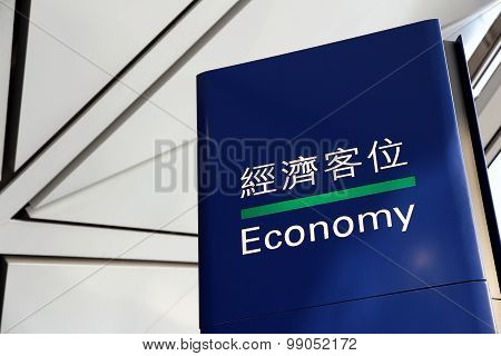 Economy Class Signs