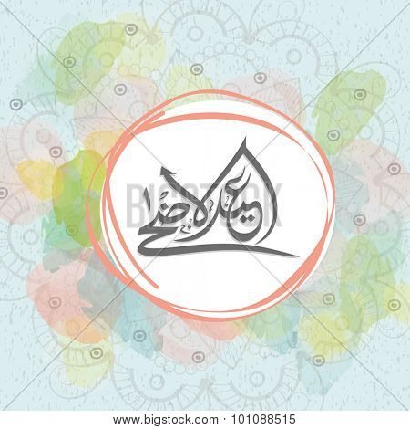 Stylish frame on floral decorated colourful spalsh background with Arabic calligraphy text Eid-Al-Adha for Muslim Community Festival of Sacrifice celebration.