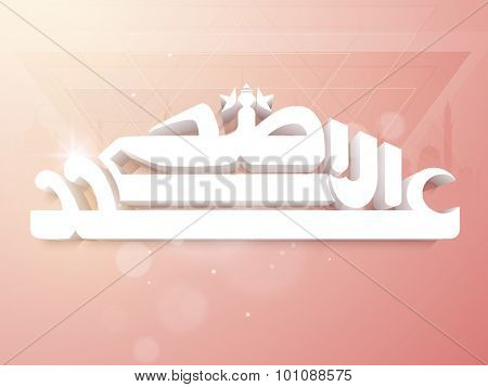 3D arabic calligraphy text Eid-Ul-Azha on mosque silhouette background for muslim community festival of sacrifice celebration.
