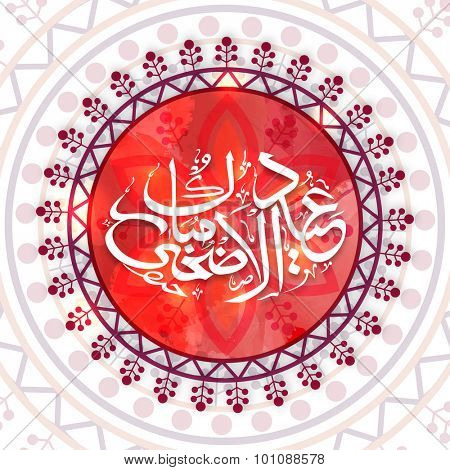 Creative floral design decorated frame with stylish Arabic Islamic calligraphy text Eid-Al-Adha Mubarak for Muslim community Festival of Sacrifice celebration.
