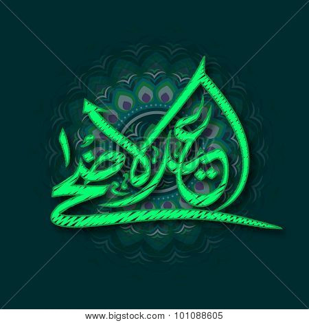 Creative green Arabic Islamic calligraphy of text Eid-Ul-Adha Mubarak on floral design decorated background for Muslim community festival celebration.