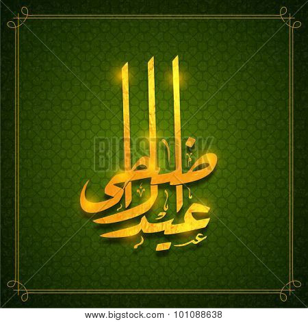 Greeting card design with shiny Arabic calligraphy text Eid-Al-Adha for Muslim Community Festival of Sacrifice celebration.