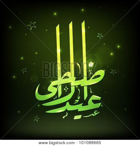 Glossy green text Eid-Al-Adha on stars decorated shiny background for Muslim Community Festival of Sacrifice celebration.
