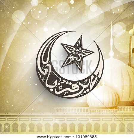 Arabic Islamic calligraphy of text Eid-E-Qurba and Eid-Al-Adha in crescent moon and star shape on shiny Mosque decorated background.