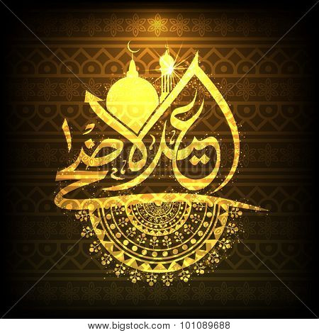 Golden Arabic Islamic calligraphy of text Eid-Al-Adha with Mosque on floral design decorated background for Muslim community Festival of Sacrifice celebration.