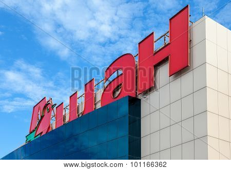 Auchan Samara Store. French Distribution Network Auchan Unites More Than 1300 Shops