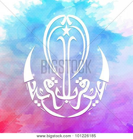 Stylish Arabic calligraphy text Eid-E-Qurba on colorful splash background for Muslim Community Festival of Sacrifice, Eid-Al-Adha celebration.
