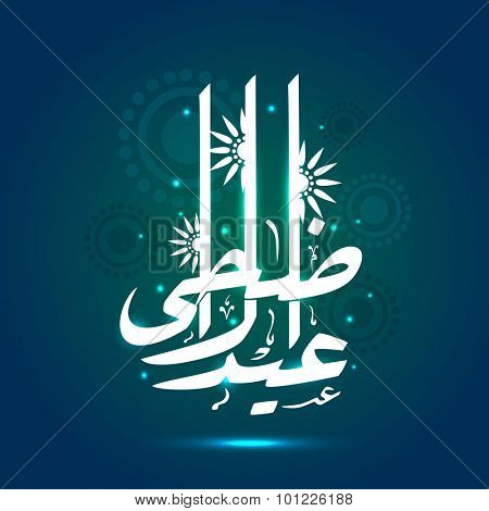 Glossy white Arabic Islamic calligraphy of text Eid-Al-Adha on floral design decorated shiny blue background for Muslim community Festival of Sacrifice celebration.