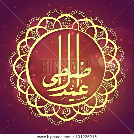 Elegant floral design decorated beautiful frame with Arabic calligraphy text Eid-Al-Adha on stars decorated shiny purple background for Muslim Community Festival of Sacrifice celebration.