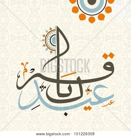 Colourful Arabic calligraphy text Eid-E-Qurba on seamless pattern for Muslim Community Festival of Sacrifice, Eid-Al-Adha celebration.