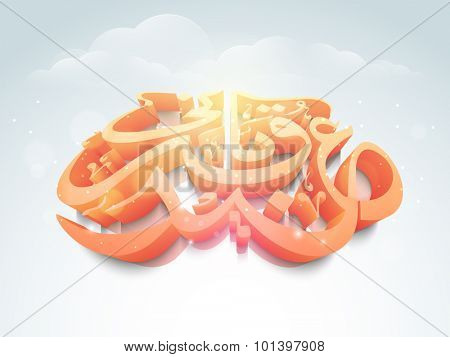 3D glossy Arabic calligraphy text Eid-E-Qurbani on cloudy background for Muslim Community Festival of Sacrifice celebration.