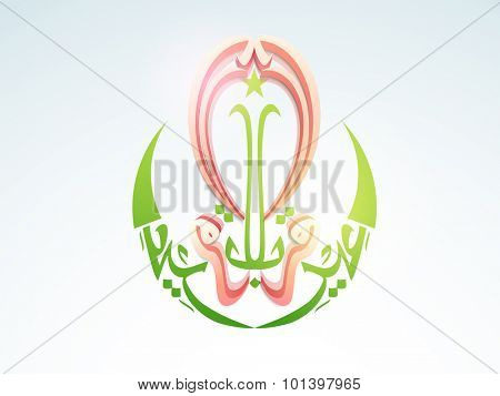 Colourful Arabic calligraphy text Eid-E-Qurba for Muslim Community Festival of Sacrifice, Eid-Al-Adha celebration.
