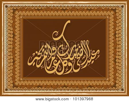 Arabic calligraphy text Eid-Al-Adha Mubarak, Wakulluamin-Waantumbikhair (May you be well every Year) in floral frame for Muslim community Festival of Sacrifice celebration.