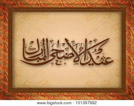 Brown Arabic Islamic calligraphy of text Eid-Al-Adha Mubarak in artistic floral pattern decorated vintage frame for Muslim community Festival of Sacrifice celebration.
