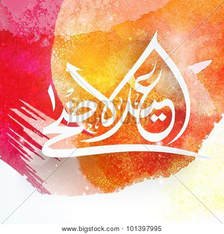 Stylish Arabic calligraphy text Eid-Al-Adha on colorful splash background for Muslim Community Festival of Sacrifice celebration.