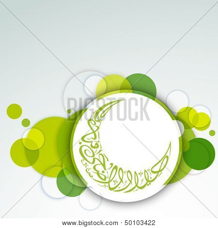 Arabic Islamic calligraphy of text Eid Al Azha or Eid Al Azha on occasion of Muslim community festival.