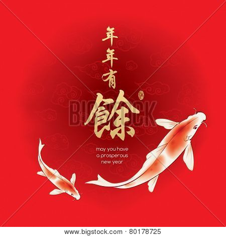 Oriental painting of Yin Yang koi fishes. Translation of text: May you have a prosperous new year.