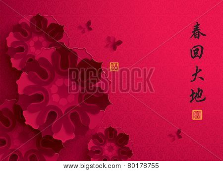 Chinese New Year. Vector Paper Graphic of Blossom. Translation of Stamp: Blessing, Wealth. Translation of Calligraphy: Spring return to the earth.