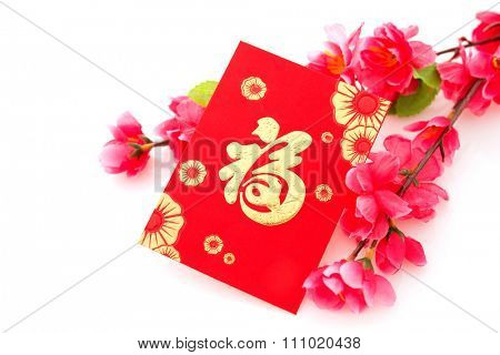 Chinese new year festival decorations, red packet and plum blossom isolated on white background. Chinese character means