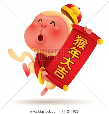 Chinese Zodiac - Monkey. Chinese New Year. Translation: An auspicious year of the monkey.