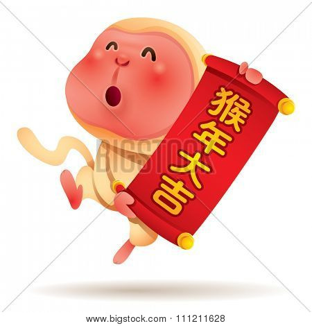 Chinese Zodiac - Monkey. Chinese New Year. Translation: An auspicious year of the monkey.