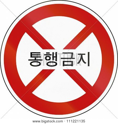 Korea Traffic Safety Sign With The Words: No Entry