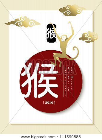 Happy Chinese New Year Monkey 2016 Label Gold Ape