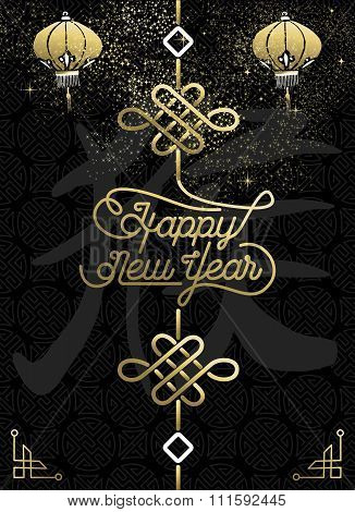 Happy Chinese New Year 2016 Black Gold Traditional