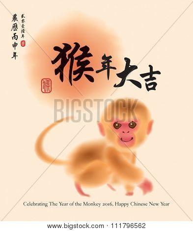 Oriental style painting. 2016 The year of the monkey. Translation of Stamp: Monkey. Translation of Calligraphy: An auspicious year of the monkey. Chinese lunar new year 2016.