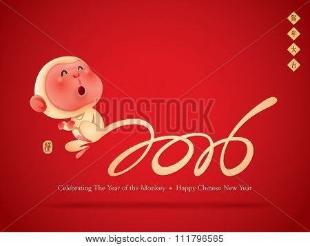 Chinese Zodiac - Monkey. Chinese New Year 2016. Translation of Stamp: Monkey. An auspicious year of the monkey.