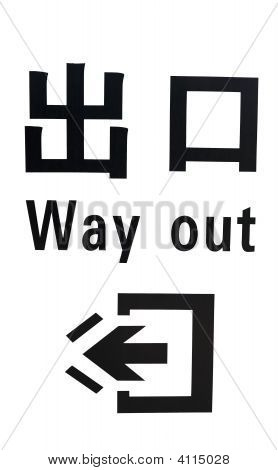 Way Out Sign -- In Chinese And English