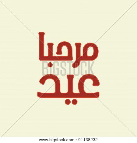 Urdu / Arabic Islamic calligraphy of text Eid Marhaba