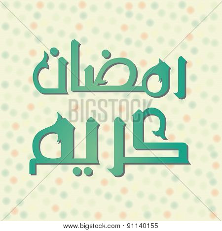 Urdu / Arabic Islamic calligraphy of text Ramadan Kareem,