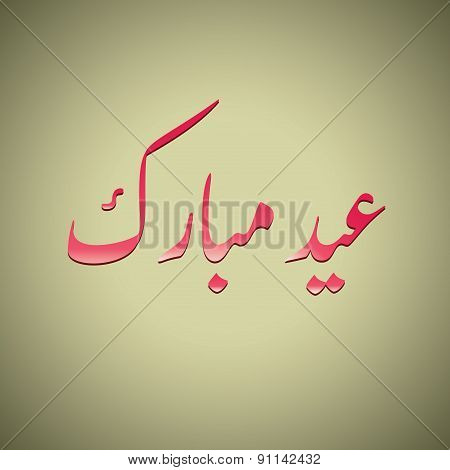 Urdu / Arabic Islamic calligraphy of text Eid Mubarak