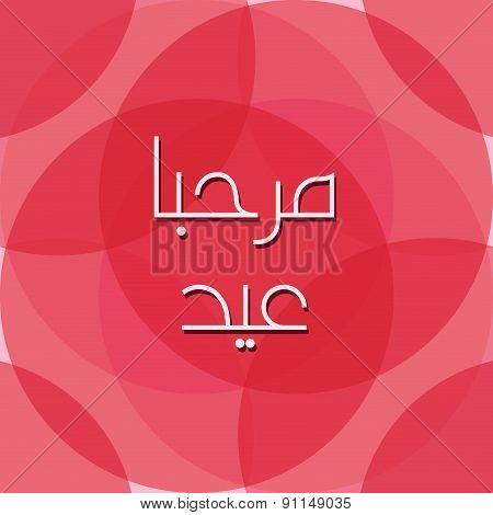 Urdu / Arabic Islamic calligraphy of text Marhaba Eid