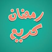 image of ramadan calligraphy  - Urdu  - JPG