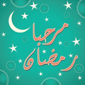 pic of ramadan calligraphy  - Urdu  - JPG