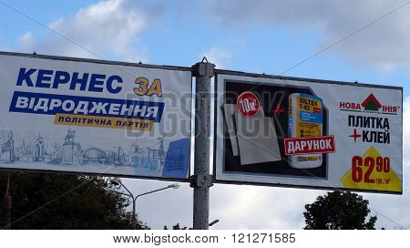 KHARKOV, UKRAINE - CIRCA OCTOBER 2015: The billboard of the candidate in mayors next to the advertisement of building materials, creating a second semantic plan.