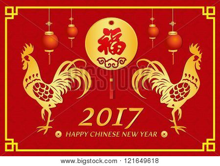 Happy Chinese New Year 2017 Card Is  Lanterns , 2 Gold Chicken And  Gold Circle China Knot Is Chines