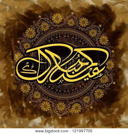 Creative Arabic Islamic Calligraphy of text Eid Mubarak on beautiful floral design decorated stylish grungy background for Muslim Community Festival celebration.