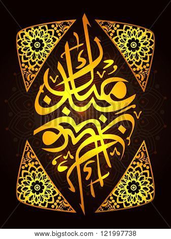 Golden Arabic Islamic Calligraphy of text Eid Mubarak in traditional floral frame for Muslim Community Festival celebration.