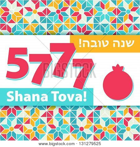 Rosh hashana - Jewish New Year 5777 greeting card with abstract pomegranate sweet life symbol. Greeting text Shana tova on Hebrew - Have a good year. Abstract geometric background seamless pattern.
