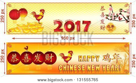 Banner set for Chinese New Year of the rooster web banner set. Chinese Text: Happy New Year; Year of the Rooster. Contains specific colors for Spring Festival and elements for this celebration.
