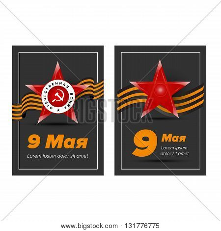 Russian Victory Day banners with star and hammer and sickle