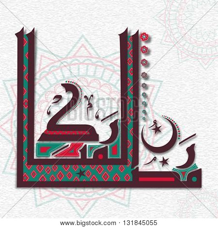 Colourful creative Arabic Islamic Calligraphy text Ramadan Kareem on Traditional floral background for Holy Month of Muslim Community Festival Celebration.
