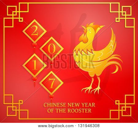 Chinese New Year of the Rooster 2017 greeting card design. Hieroglyph translation - Rooster