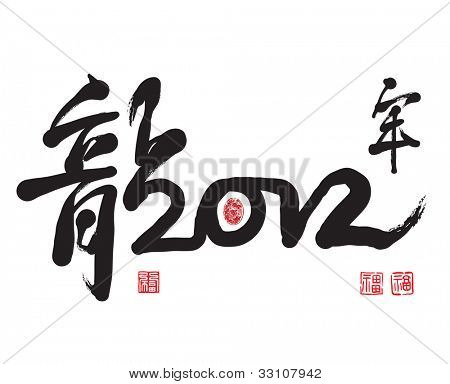 Chinese New Year Calligraphy for the Year of Dragon - 2012