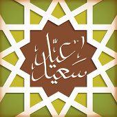 pic of jawi  - Arabic Greeting Calligraphy  - JPG