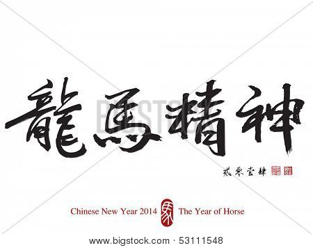 Horse Calligraphy, Chinese New Year 2014. Translation: Vigorous Spirit